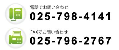 電話番号&FAX番号
