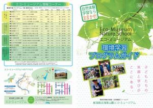環境学習プログラムガイド表