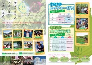 環境学習プログラムガイド02