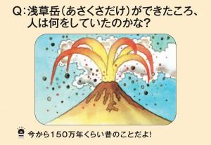 浅草岳(あさくさだけ)ができたころ、人は何をしていたのかな?