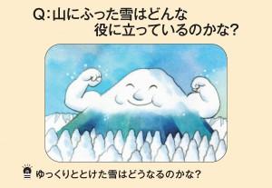 山にふった雪はどんな役にたっているかな?