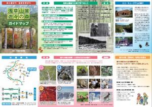 浅草山麓遊々の森ガイドマップ1ページ