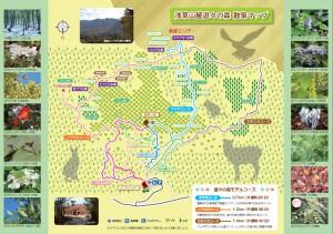 浅草山麓遊々の森ガイドマップ2ページ